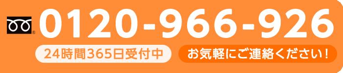 0120-966-926