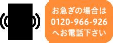 お急ぎの場合は0120-966-926へお電話下さい