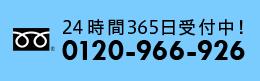 24時間365日受付中!0120-966-926