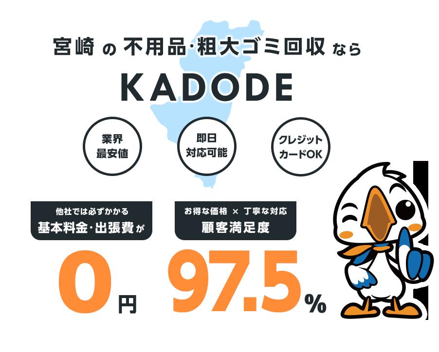宮崎県の不用品・粗大ごみ回収ならKADODE