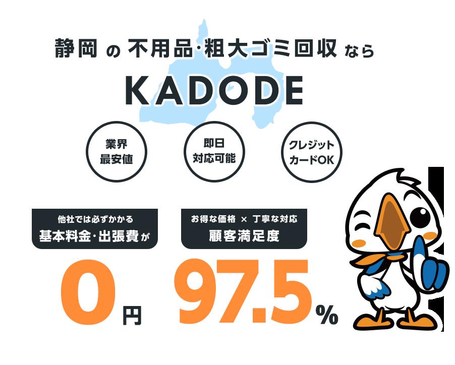 静岡県の不用品・粗大ごみ回収ならKADODE
