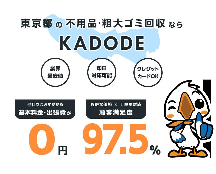 東京都の不用品・粗大ごみ回収ならKADODE