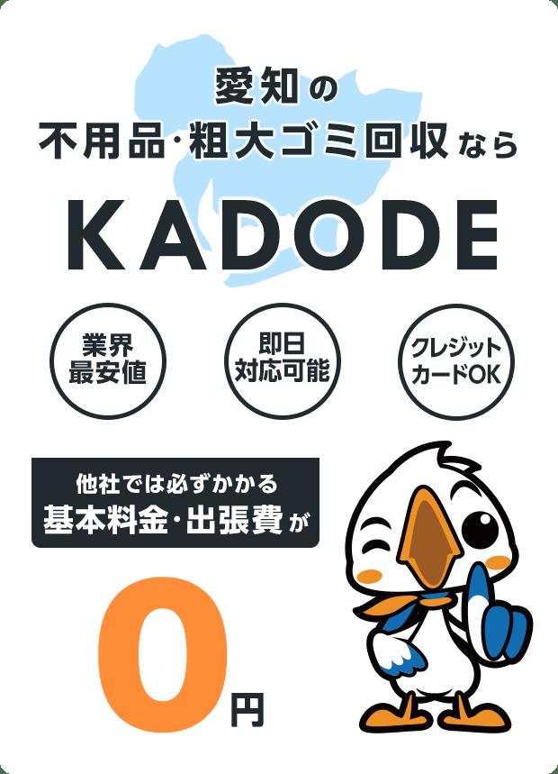 愛知県の不用品・粗大ごみ回収ならKADODE
