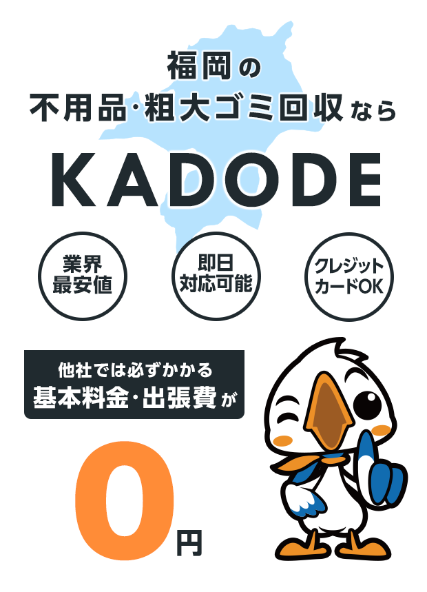 福岡県の不用品・粗大ごみ回収ならKADODE