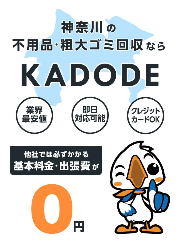 神奈川県の不用品・粗大ごみ回収ならKADODE