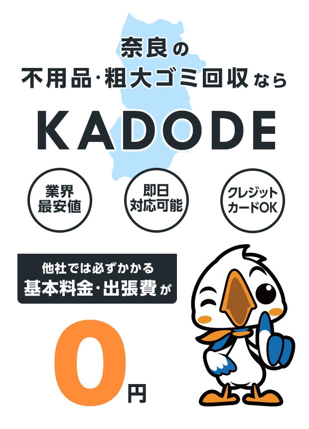 奈良県の不用品・粗大ごみ回収ならKADODE