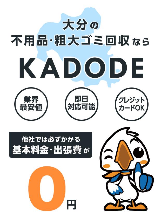 大分県の不用品・粗大ごみ回収ならKADODE