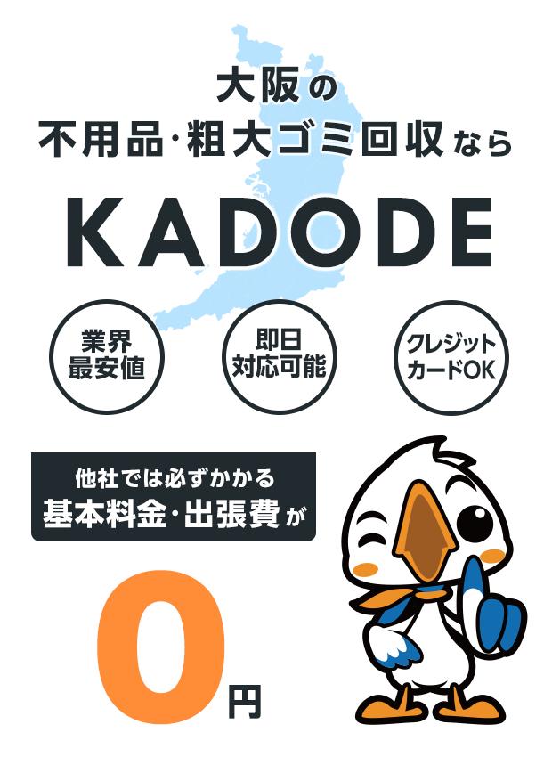 大阪府の不用品・粗大ごみ回収ならKADODE